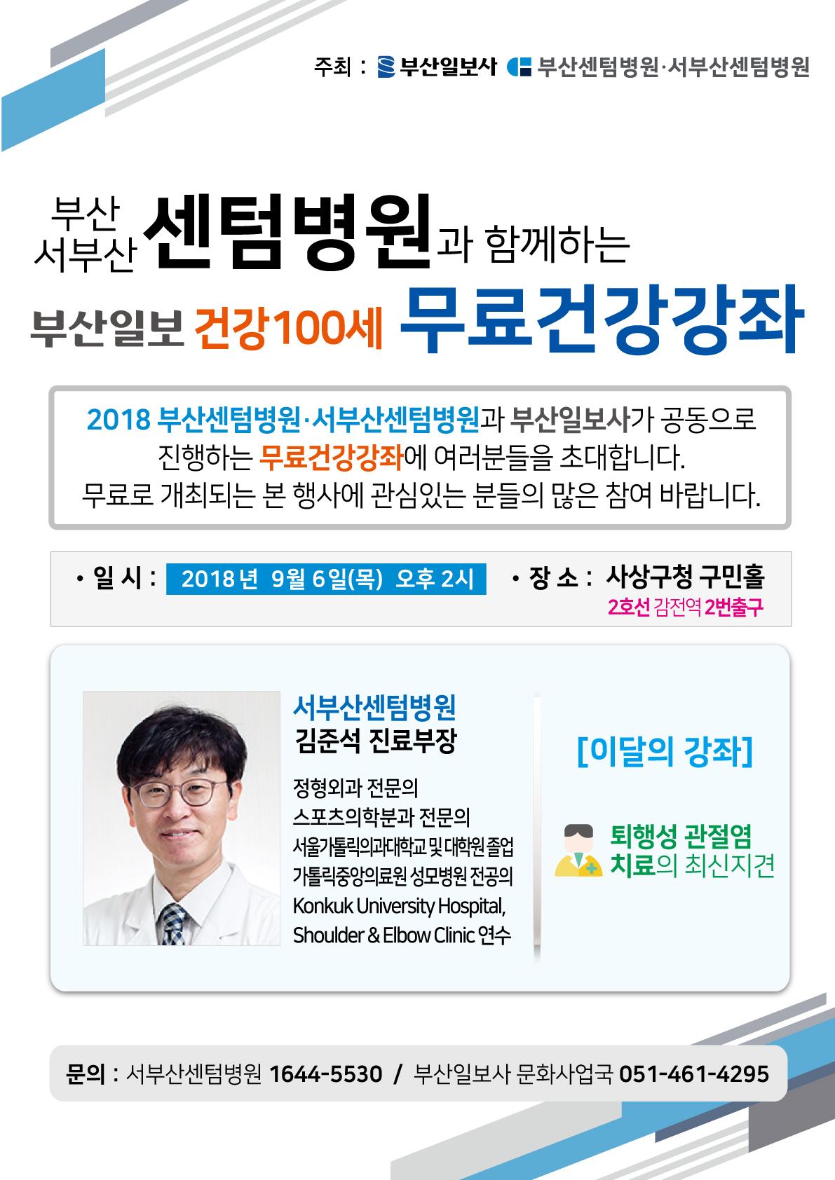2018건강강좌게시물_김준석부장.jpg