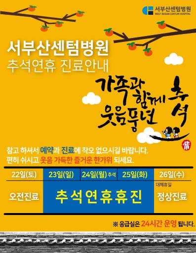 2018추석팝업.jpg