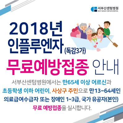 2018독감팝업.jpg