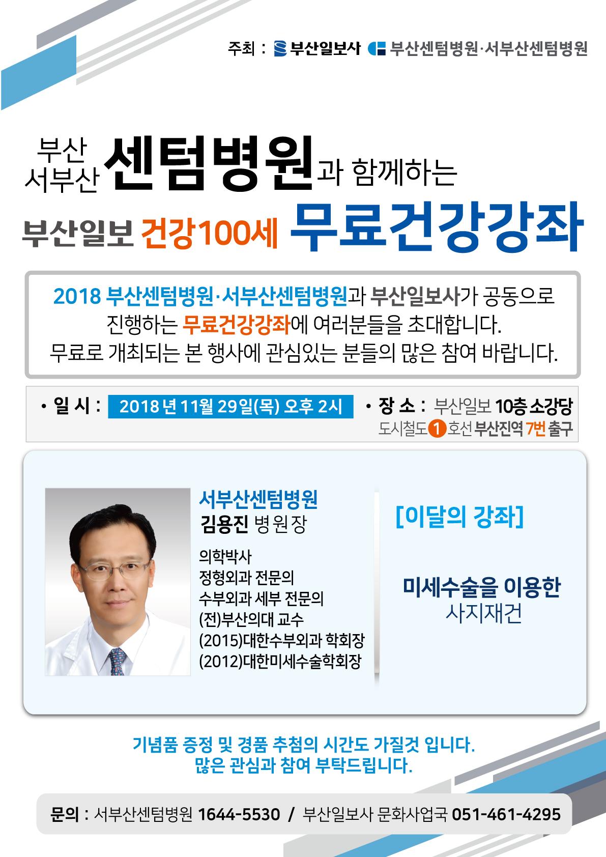 2018건강강좌게시물_병원장님.jpg